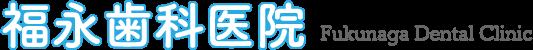 福永歯科医院